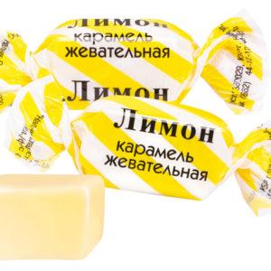 Конфеты жевательные Лимон